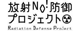 放射能防御プロジェクト